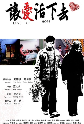 Love of Hope Movie Poster, 2017 Chinese film