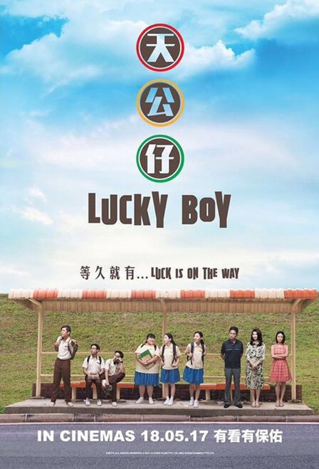Lucky Boy Movie Poster, 2017 Chinese film