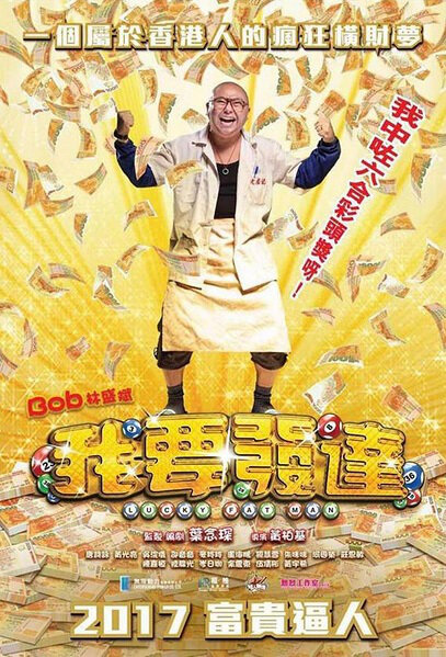 Lucky Fat Man Movie Poster, 2017 Chinese film