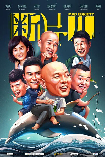 Mad Ebriety Movie Poster, 2017 Chinese film