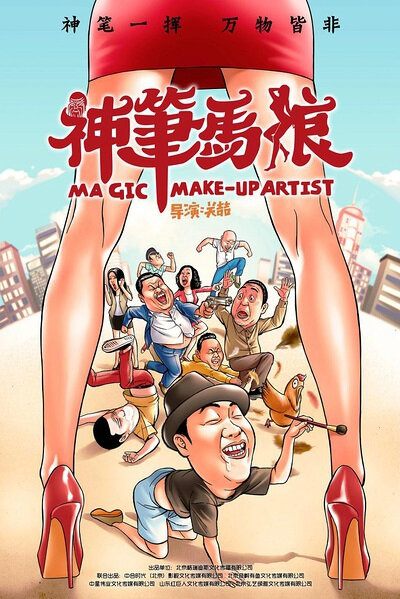 Magic Make-Up Artist Movie Poster, 2017 Chinese film