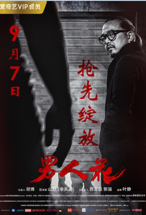 Man Flower Movie Poster, 男人花 2017 Chinese film