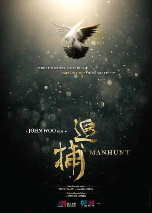 Manhunt Movie Poster, 2017 Hong Kong Film