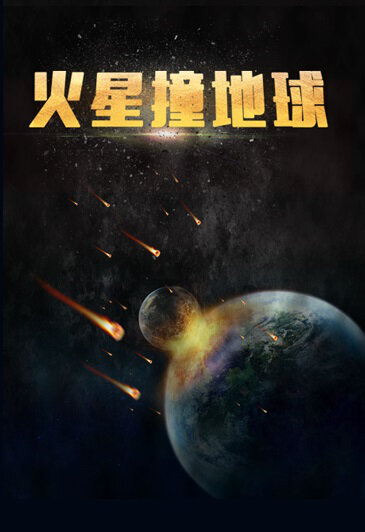 Mars Hits the Earth Movie Poster, 2017 Chinese film