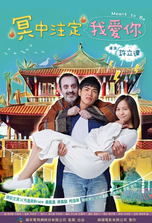 Meant to Be Movie Poster, 2017 Taiwan film