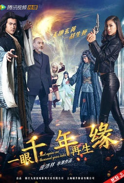 Meet Again One Thousand Years Later Movie Poster, 一眼千年再生缘 2017 Chinese film