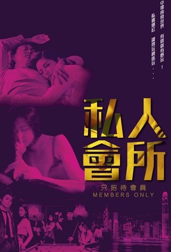 Members Only Movie Poster, 2017 Chinese film
