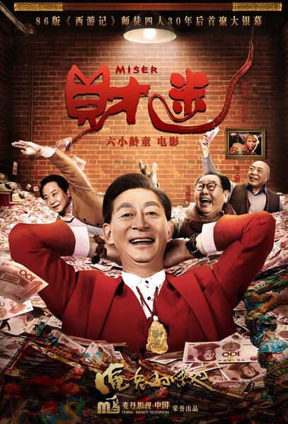 Miser Movie Poster, 2017 Chinese film