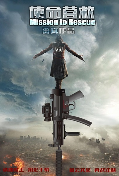 Mission to Rescue Movie Poster, 2017 Chinese film