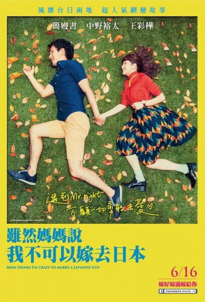 Mom Thinks I'm Crazy to Marry a Japanese Guy Movie Poster, 2017 Taiwan film