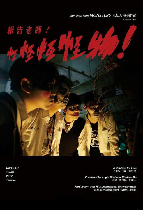 Mon Mon Mon Monsters Movie Poster, 2017 Taiwan film
