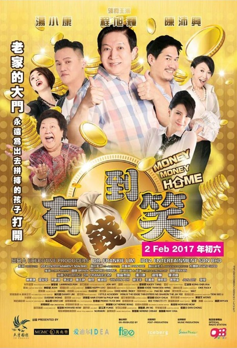 Money Money Home Movie Poster, 2017 Chinese film