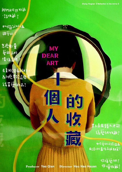 My Dear Art Movie Poster, 2017 Chinese film
