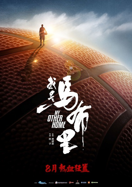 My Other Home Beijing Movie Poster, 2017 Chinese film