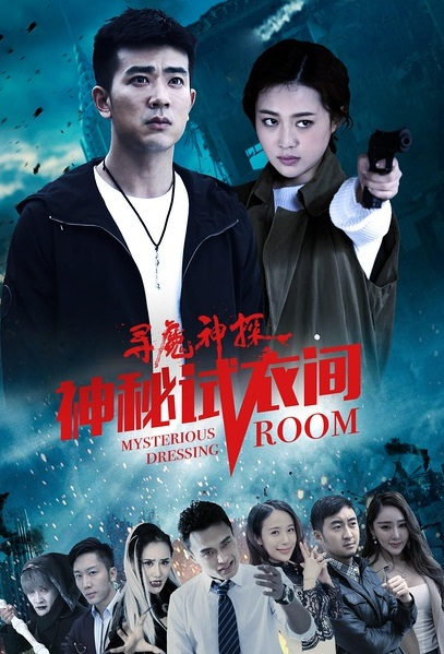 Mysterious Dressing Room Movie Poster, 2017 Chinese film