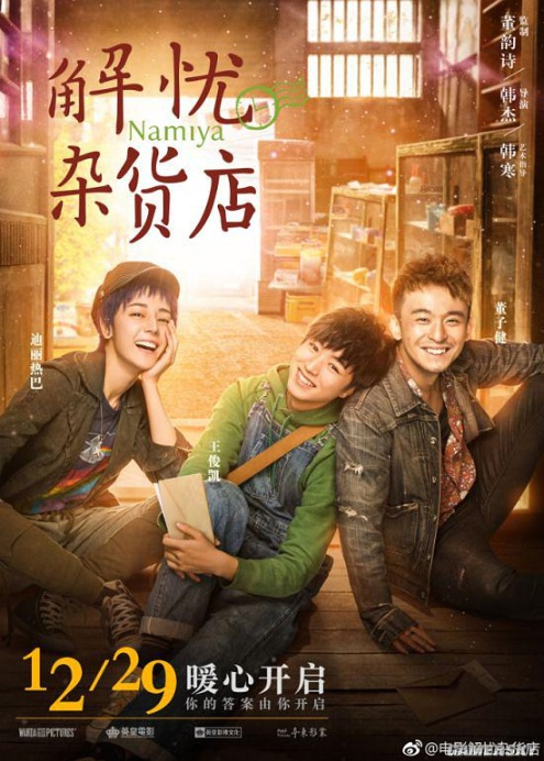 Namiya Movie Poster, 2017 Chinese film