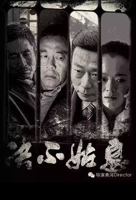 Never Tolerate Movie Poster, 2017 Chinese film