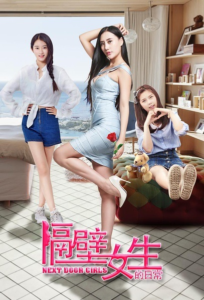 Next Door Girls Movie Poster, 2017 Chinese film