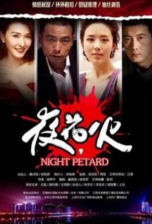 Night Petard Movie Poster, 2017 Chinese film