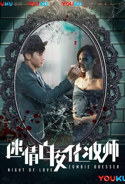 Night of Love Zombie Dresser Movie Poster, 2017 Chinese film