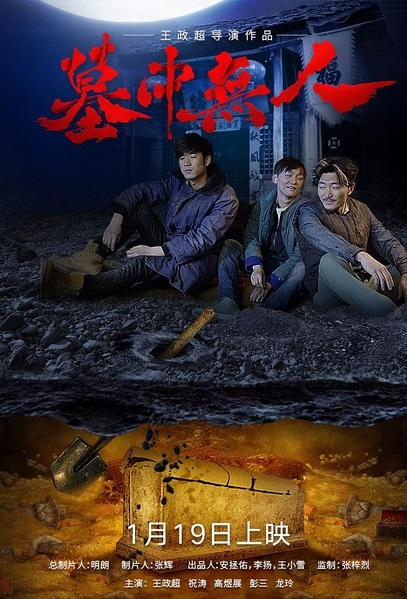 No One in the Tomb Movie Poster, 2017 Chinese film