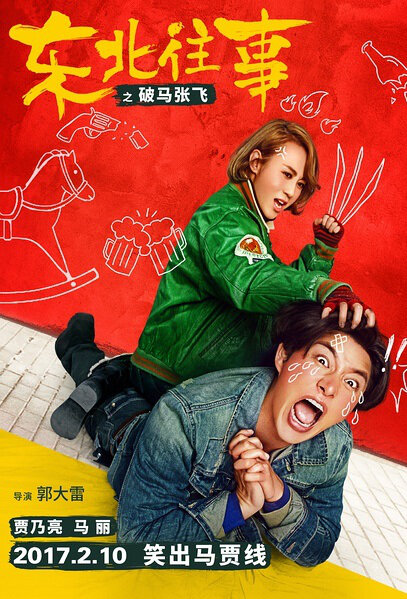 Northeast Past Movie Poster, 2017 Chinese film