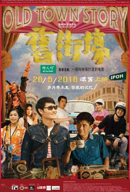 Old Town Story Movie Poster, 2017 Chinese film