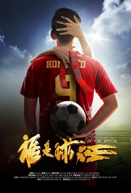 On the Pitch Movie Poster, 2017 Chinese film