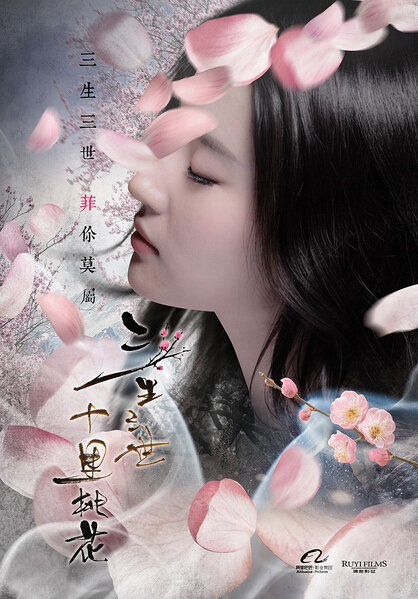 Once Upon a Time Movie Poster, 2017 Chinese film