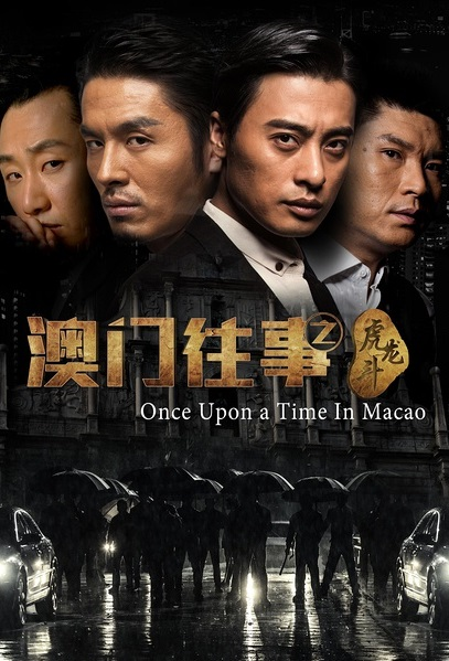 Once Upon a Time in Macao 2 Movie Poster, 2017 Chinese film