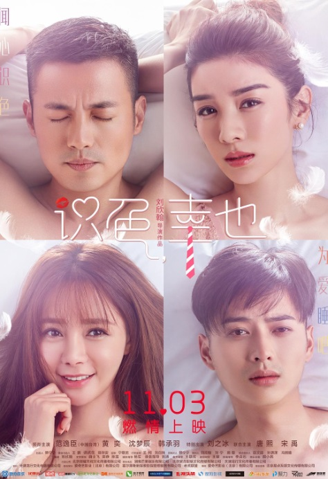 One Night, or Whole Life Movie Poster, 2017 Chinese film