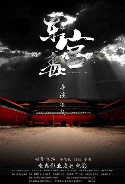 Orient House Poison Movie Poster, 东宫毒 2017 Chinese film