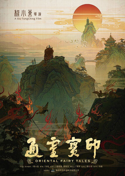 Oriental Fairy Tales Movie Poster, 2017 Chinese film