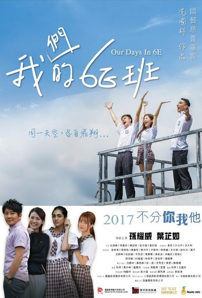 Our Days in 6E Movie Poster, 2017 Hong Kong film