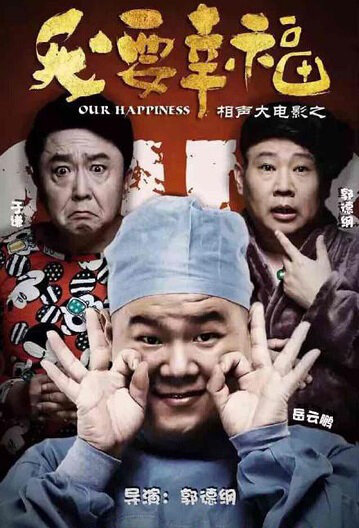 Our Happiness Movie Poster, 2017 Chinese film