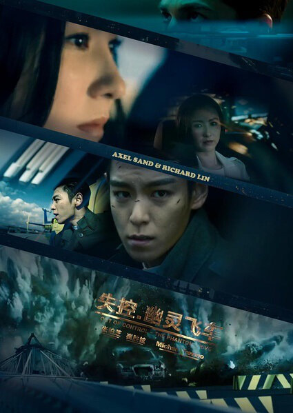 Out of Control - The Phantom Drive Movie Poster, 2017 Chinese film