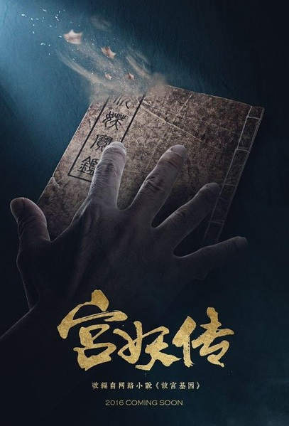 Palace Demon Movie Poster, 2017 Chinese film