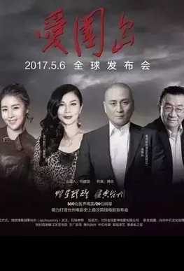 Patriotic Island Movie Poster, 2017 Chinese film
