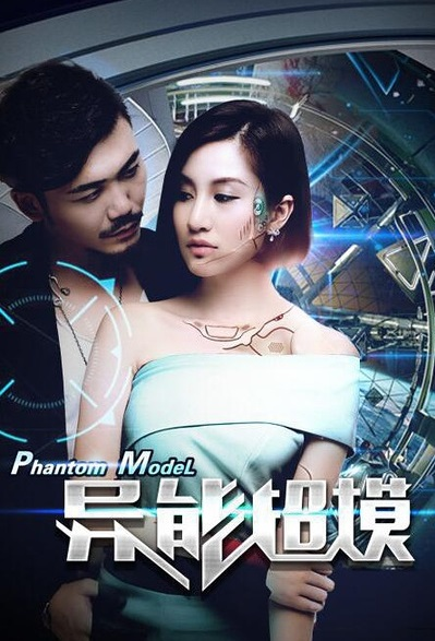 Phantom Model Movie Poster, 2017 Chinese film