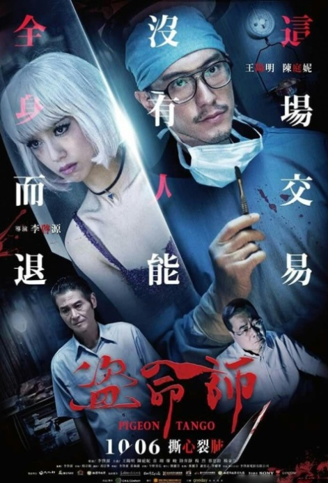Pigeon Tango Movie Poster, 2017 Taiwan film