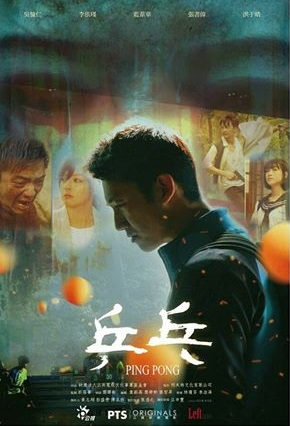 Ping Pong Movie Poster, 乒乓 2017 Taiwan film