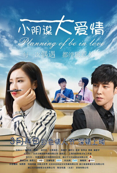 Planning of Be in Love Movie Poster, 2017 Chinese film