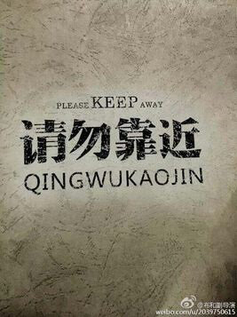 Please Keep Away Movie Poster, 2017 Chinese film
