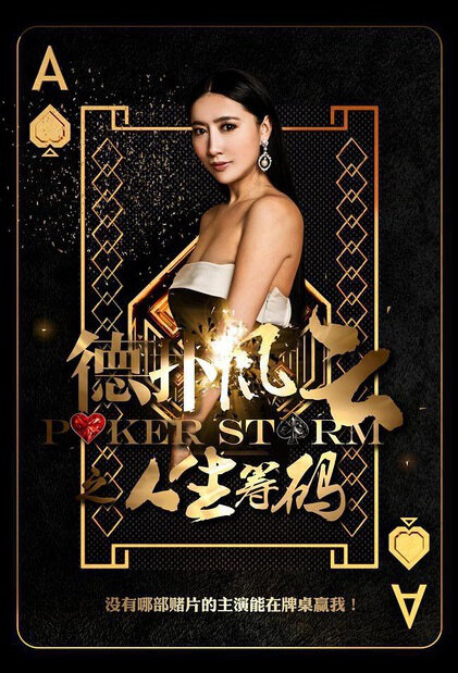 Poker Storm Movie Poster, 2017 Chinese film
