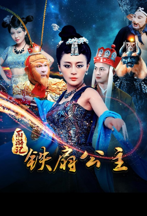 Princess Iron Fan Movie Poster, 西游之铁扇公主 2017 Chinese film