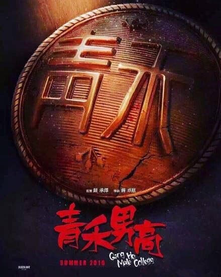 Qing He Male College Movie Poster, 2017 Chinese film