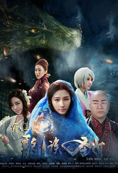 Reborn - Dragon Maiden Movie Poster, 2017 Chinese film