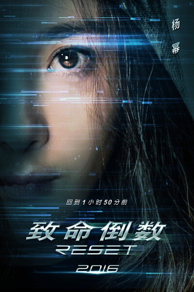 Reset Movie Poster, 2017 Chinese film