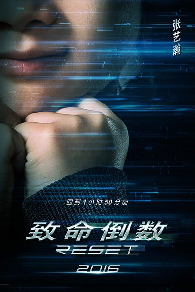 Photos from Reset (2017) - Movie Poster - 5 - Chinese Movie
