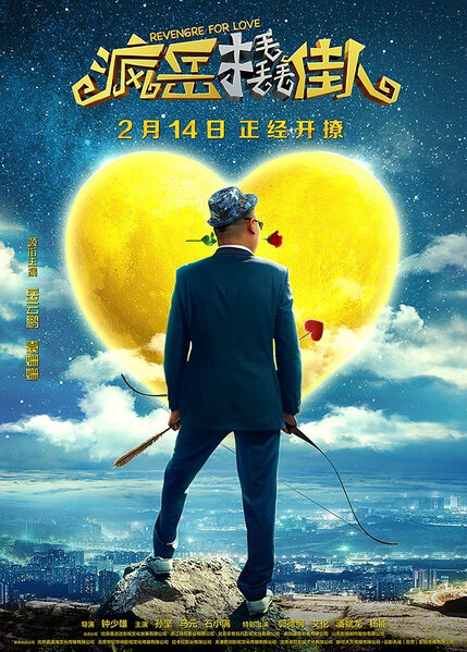 Revengre for Love Movie Poster, 2017 Chinese film